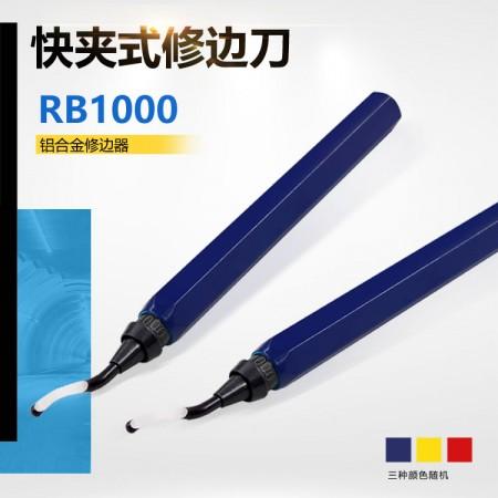 海纳RB1000铝合金快夹式铝合金修边器金属刮边刀BK1010毛刺刀