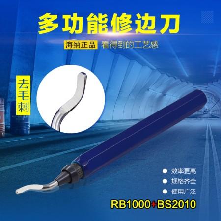 海纳RB1000铝合金快夹式铝合金修边器金属刮边刀BS2010毛刺刀