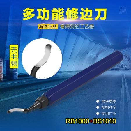 海纳RB1000铝合金快夹式铝合金修边器金属刮边刀BS1010毛刺刀