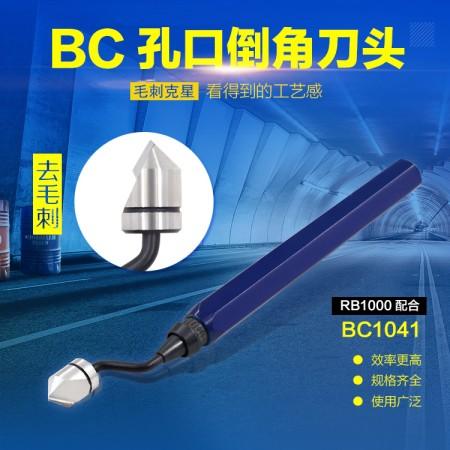 海纳RB1000铝合金快夹式铝合金修边器金属刮边刀BC1041毛刺刀
