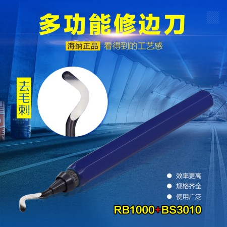 海纳RB1000铝合金快夹式铝合金修边器金属刮边刀BS3010毛刺刀