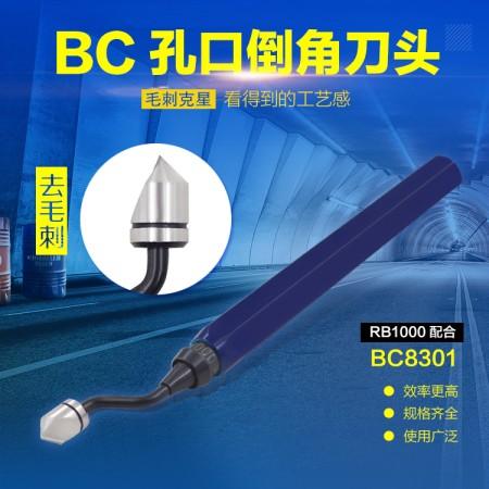 海纳RB1000铝合金快夹式铝合金修边器金属刮边刀BC8301毛刺刀