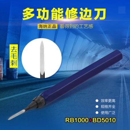 海纳RB1000铝合金快夹式三角刮刀平面刮刀修边刀BD5010毛刺刀
