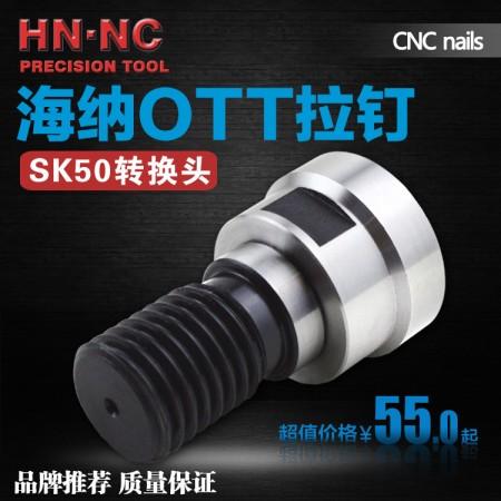 海纳SK50拉钉高品质精品拉钉数控机床拉杆BT50转换NT50刀柄拉钉