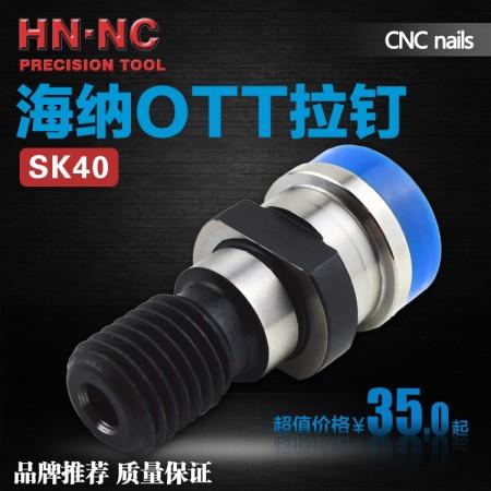 海纳OTT40机床拉钉高品质精品拉钉数控拉杆BT40转NT40数控拉钉