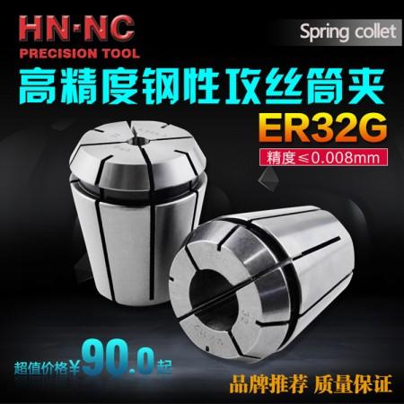 海纳ERG32钢性攻牙弹性夹头螺纹丝锥筒夹JIS日标DIN德标国标丝锥