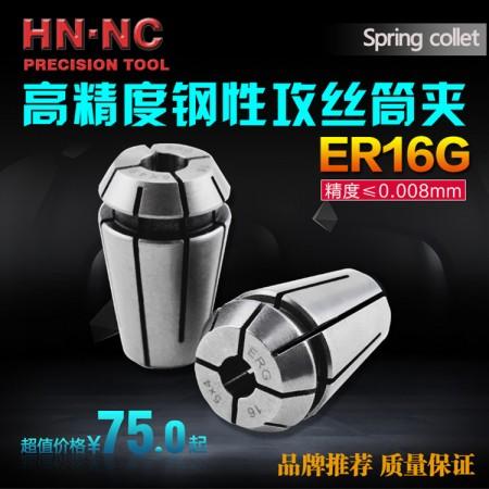 海纳ERG16-JISB4430钢性伸缩攻牙弹簧筒夹JISB4430日标ISO2283攻丝弹性夹头