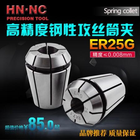 海纳ERG25-DIN376钢性伸缩攻牙弹簧筒夹DIN374德标ISO529攻丝弹性夹头
