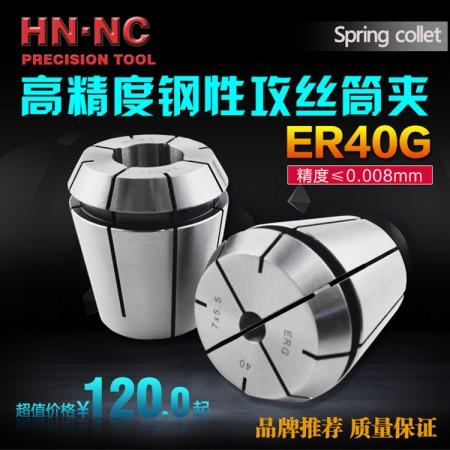 海纳ERG40-DIN376钢性攻牙弹性夹头螺纹丝锥筒夹日标DIN德标ISO国标丝锥