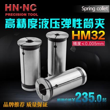 海纳数控HM32-25液压弹性筒夹油压夹头铣床液压高精度止水弹簧筒夹