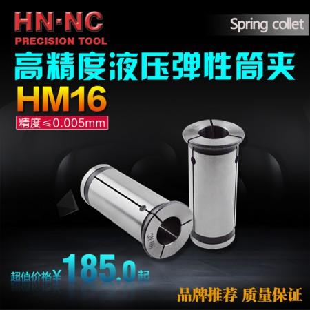 海纳数控HM16-12液压弹性筒夹油压弹性夹头数控铣床液压弹簧止水筒夹