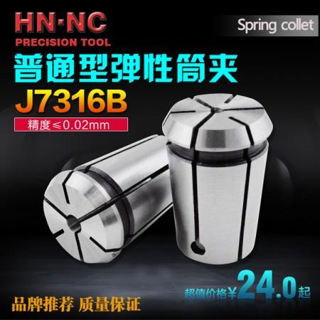 海纳J7316B-20精密级弹性筒夹精度弹性夹头弹簧夹头铣床弹性夹头