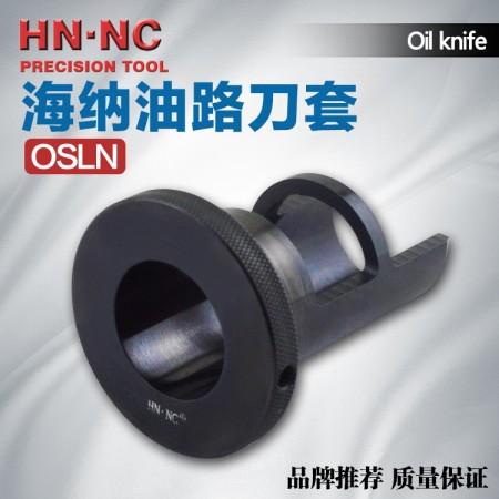 海纳OSLN50-40油路刀套钻头调整刀套快速钻头变径刀套