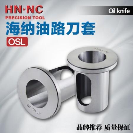 海纳油路刀套OSLN32-25快速钻头转换套U钻变径刀套数控刀套