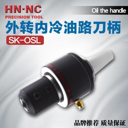 海纳SK50-OSL40-160油路刀柄中心出水外转内冷油路刀柄数控刀柄