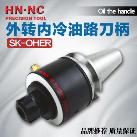海纳SK50-OHER40-160油路刀柄中心出水外转内冷油路内冷钻头数控刀柄