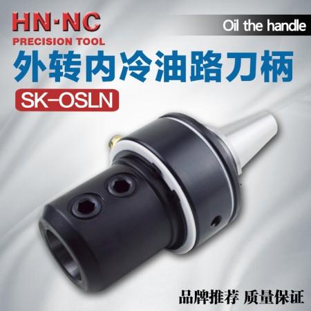 海纳SK50-OSLN40-170油路刀柄外转内冷油路刀柄快速U钻头数控刀柄