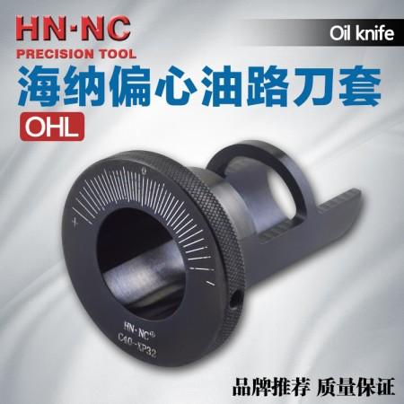 海纳OHL50-40偏心套油路刀套钻头调整刀套快速钻头微调刀套