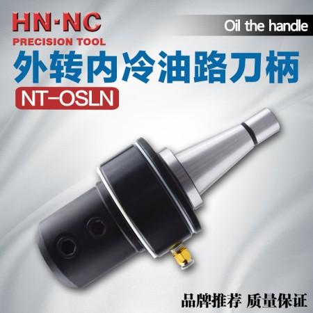 海纳NT50-OSLN32-160油路刀柄外转内冷油路数控刀柄快速U钻内冷刀柄
