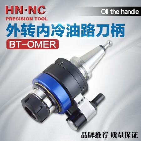 海纳BT30-OMER25油路刀柄自动定位结构外转内冷刀柄