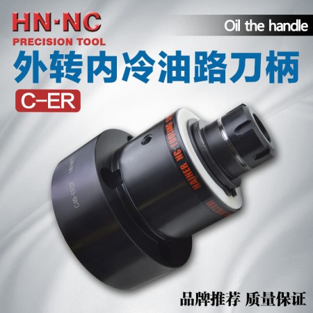 海纳定制非标外转内冷油路刀柄内冷却主轴头数控机床内冷刀把