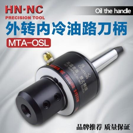 海纳MTA6-OSL40油路刀柄中心出水外转内冷油路莫氏U钻数控刀柄
