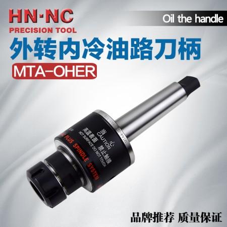 海纳MTA6-OHER32油路刀柄外转内冷油路刀柄内喷水油路刀柄