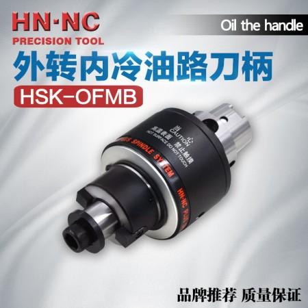 海纳HSK63A-OFMB32平面内冷油路刀柄数控刀柄内冷铣刀盘
