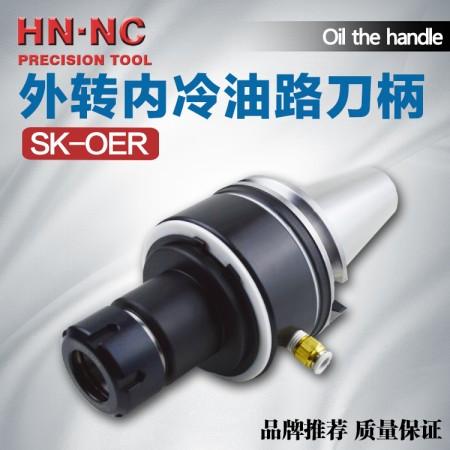 海纳SK50-OER40-160油路刀柄外转内冷油路刀柄合金钻头数控刀柄