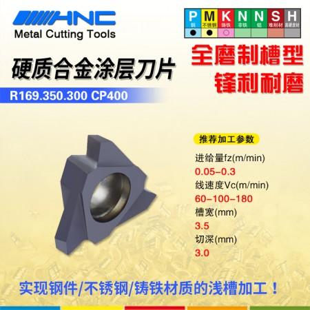 海纳R169.350.300 CP400浅槽铣刀盘刀片卡簧槽密封槽退刀槽数控铣刀片