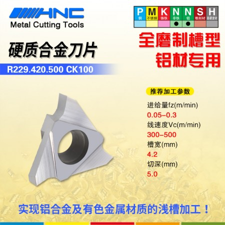 海纳R229.420.500 CK100铝合金专用浅槽卡簧槽数控铣刀片退刀槽数控刀粒