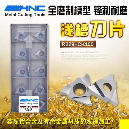 海纳R229 CK100铝合金专用浅槽卡簧槽数控铣刀片退刀槽数控刀粒