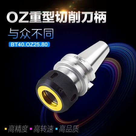 海纳BT40-OZ32-100重切削弹性筒夹数控精密强力型弹簧夹头数控刀柄