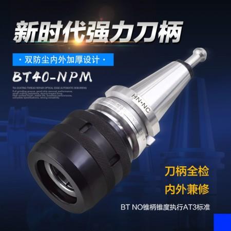 海纳强力型滚珠铣刀柄BT40-NPM32-110-7P直身强力型弹簧筒夹数控铣刀柄