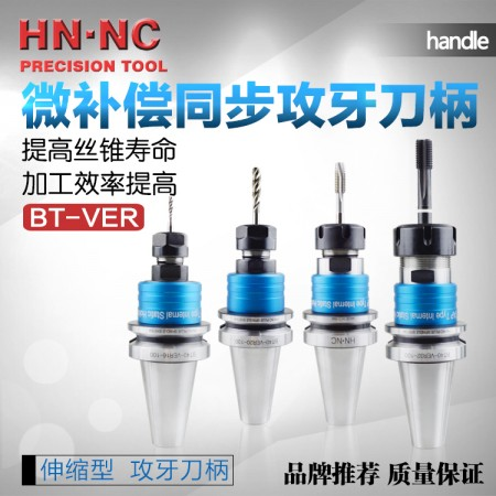 海纳BT30-VER32-100微量伸缩高速攻牙浮动攻丝数控刀柄高速刀柄