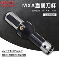海纳VMD钻头MXA-3213延长刀杆