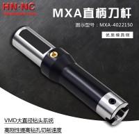 海纳VMD钻头MXA-4022延长刀杆