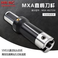 海纳VMD钻头MXA-4027延长刀杆