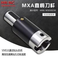 海纳VMD钻头MXA-5050延长刀杆
