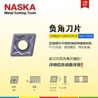 NASKA纳斯卡CNMG120412EX MU7025菱形硬质合金涂层外圆数控车刀片