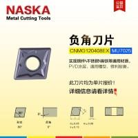 NASKA纳斯卡CNMG120408EX MU7025菱形硬质合金涂层外圆数控车刀片