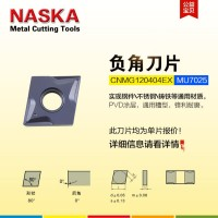 NASKA纳斯卡CNMG120404EX MU7025菱形硬质合金涂层外圆数控车刀片