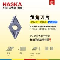 NASKA纳斯卡DNMG110408EX MU7025硬质合金涂层超硬外圆车刀片
