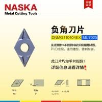 NASKA纳斯卡DNMG110404EX MU7025硬质合金涂层超硬外圆车刀片